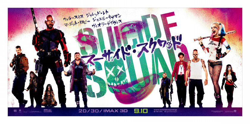 【mimmamゲスト】映画『スーサイド・スクワッド』Nomdeplume特別試写会へ無料ご招待♡