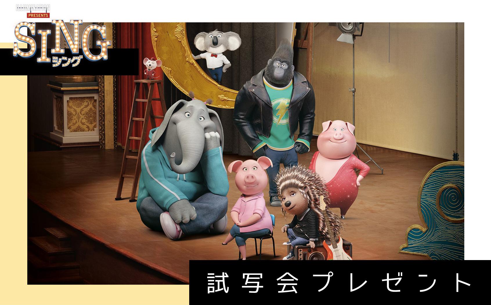 大切な劇場を立て直すため、動物たちが行ったのは!?【SING / シング】試写会プレゼント🐖🐘🐻🎤💙