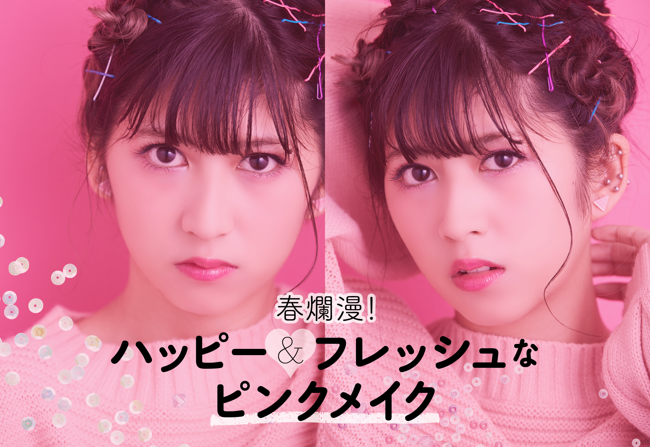 【Nom de BEAUTY】春爛漫! ハッピー&フレッシュなピンクメイク