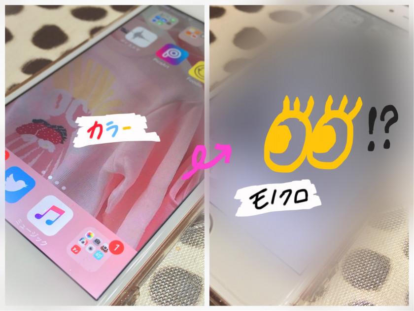 普段のiPhoneが一変?!🌈😳クールな「モノクロ画面」に変えちゃう方法って?📱💭