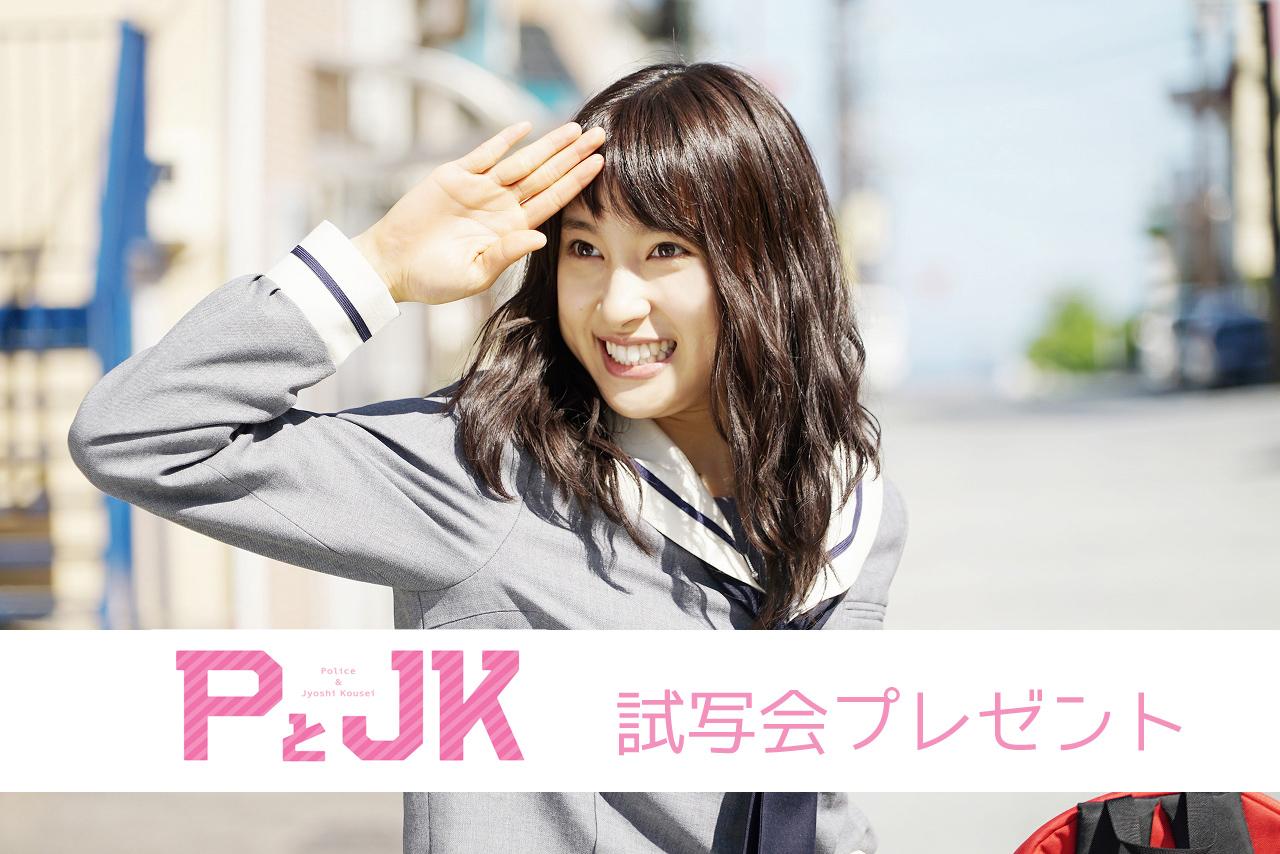 結婚から始まる、ピュアストーリー!?💕『PとJK』試写会ご招待🎁👰💞