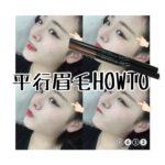 眉毛を上手に仕上げるにはトニモリアイブロウ➰❤️プチプラ韓国コスメ🇰🇷