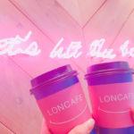 中目黒で見つけたレトロお洒落な『LON CAFE』💓💓💓撮影スポットはピンクネオン👀💕