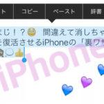 え!まじ!😳 間違えて消しちゃった文字を復活させるiPhoneの「裏ワザ」とは?🙈💭👍