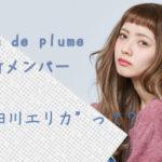 "Nom de plume新メンバー😉🌹""小田川エリカ""って?"