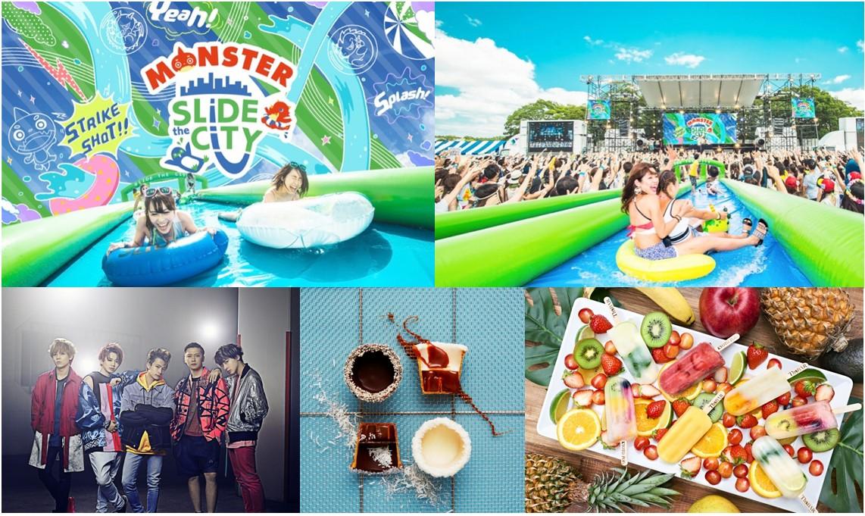 日本最大級のウォーターフェス「Slide the City」と「モンスト」が夢のコラボで開催✨