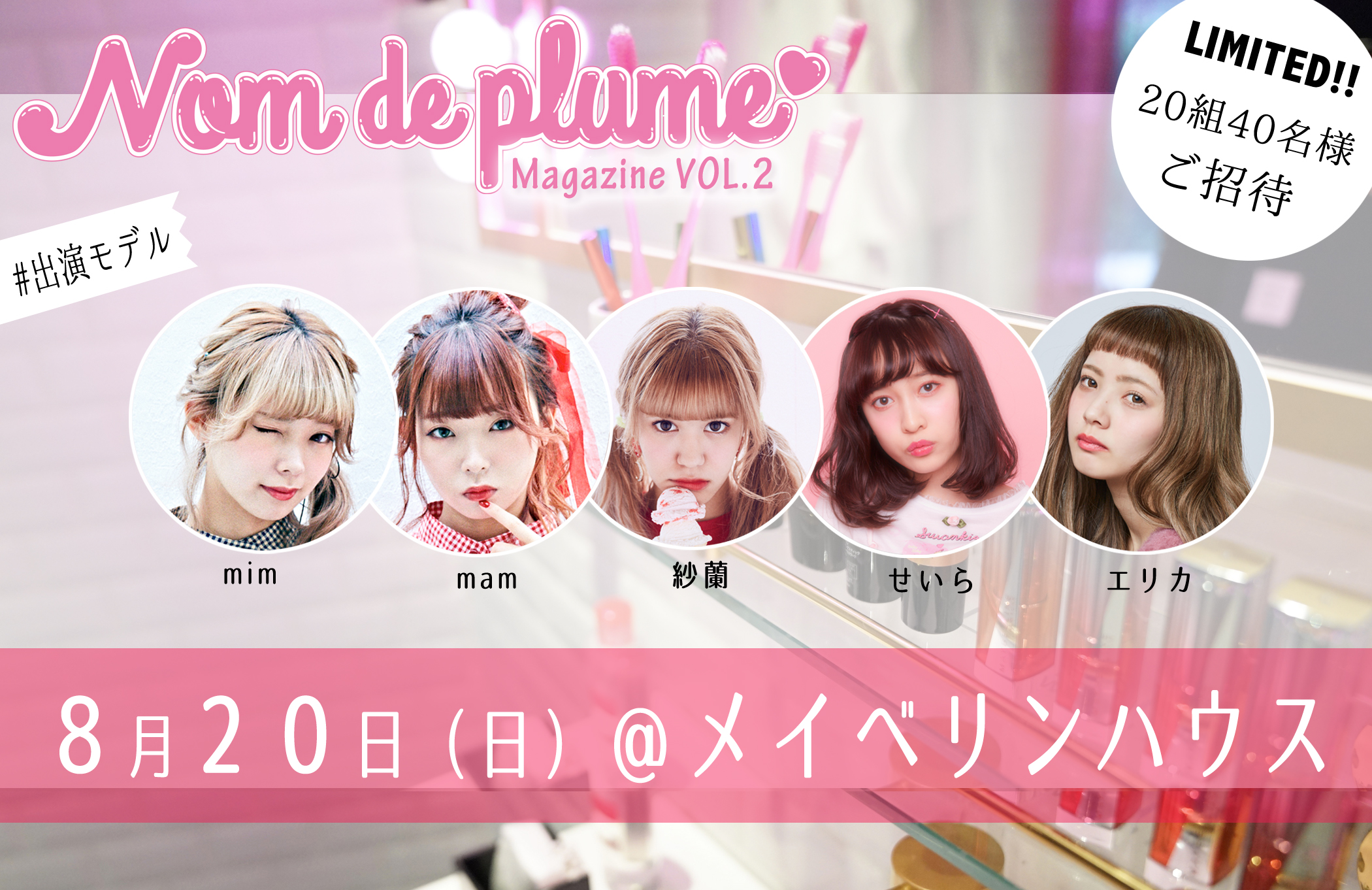 【Nom de plume Magazine × MAYBELLINE NEW YORK】限定パーティに40名をご招待😉🎉