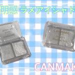 """〈透明感メイク〉にはコレ!売切続出の""""CANMAKE""""新作ラメアイシャドウ♡"""