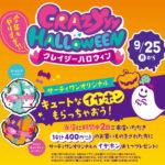 🌈9月25日(月)から🍦🌈 サーティワンアイスクリームで「クレイジーハロウィン」キャンペーン実施👼💘