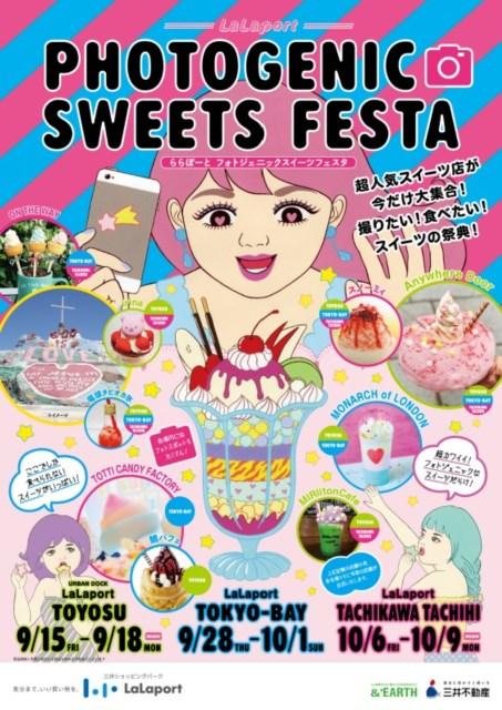 """💜本日開催💜 """"PHOTOGENIC SWEETS FESTA(フォトジェニックスイーツフェスタ)""""🍰"""
