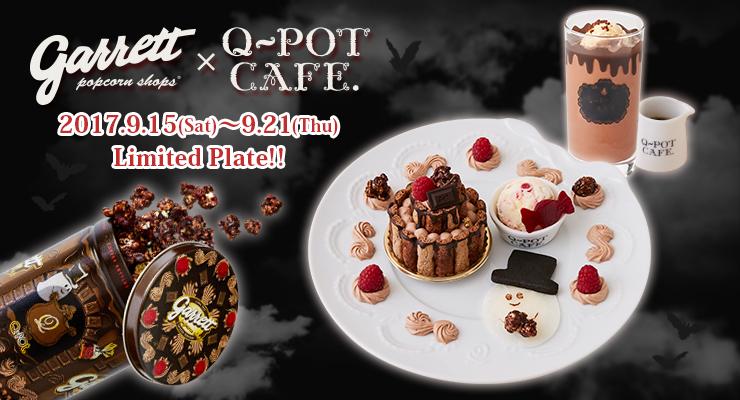 【Garrett Popcorn Shops® ✕ Q-pot CAFE. 】 もったいないくらいKAWAII😍コラボ!!
