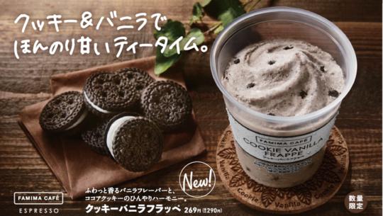 ファミマからホットミルクで作るフラッペ「クッキーバニラ」を数量限定で発売🍪