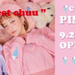 🌈CHUU × W♡C🌈 9月29日(金)かわいいコラボに注目の『PINK CAFE』オープン👼💘