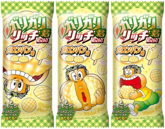 まるで焼きたて!ガリガリ君「リッチメロンパン味」が新発売🍈🍞