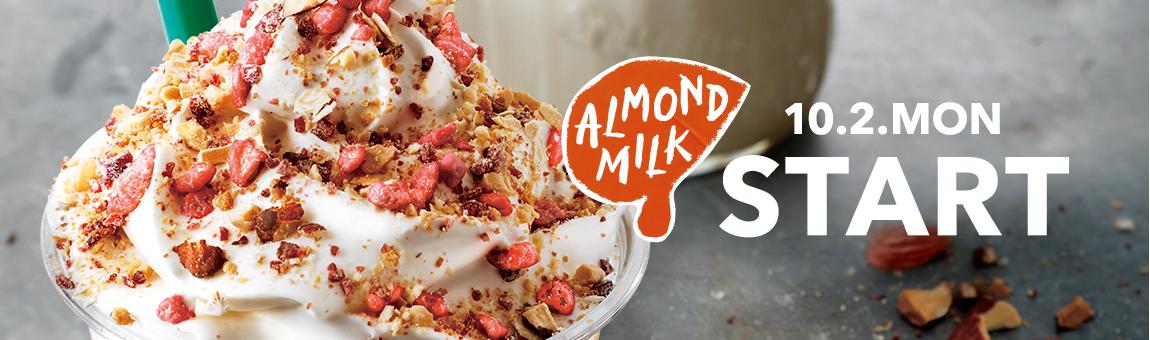 スターバックス新作☕️『アーモンドミルク』のフラペチーノとラテ 期間限定で販売😌✨
