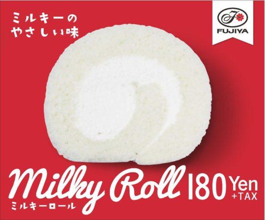 スシローとペコちゃんのコラボ商品「ミルキーロール」🍼🍬