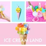 インスタで注目されちゃおう♬最先端フォトジェニックイベント『東京アイスクリームランド』がオープン😆🙌🍦