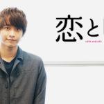映画『恋と嘘』出演中💕今回の役とは95%違う!?佐藤寛太さんインタビュー🎤✨