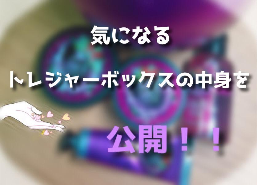 今話題!♡THE BODY SHOP♡のトレジャーボックスの気になる中身を紹介!