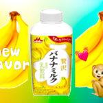 """""""完熟バナナ""""🍌と""""濃厚ミルク""""🍼の最強タッグ🙈💕『森永贅沢バナナミルク』が全国に🙌‼️"""