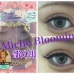 【 Miche Bloomin' 】つけま3種類付け比べ👀 部分用Ver.