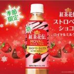 紅茶花伝『ストロベリーショコラ ロイヤルミルクティー』登場✨濃厚で贅沢な味わいは試してみるしかない😆🍓🍫