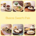 《チーズ好きに朗報💘》 セブンイレブンが『チーズスイーツフェア』を開催するよ😍🙌♬