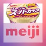 """""""スーパーカップ""""に🌈新フレーバー🌈 『スイートポテト味』が期間限定で楽しめます😋🍠🍴"""