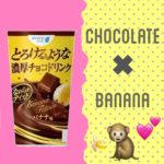 とろっと濃厚😍エキナカ自販機に『とろけるような濃厚チョコドリンク バナナ味』登場😝🍌🍫