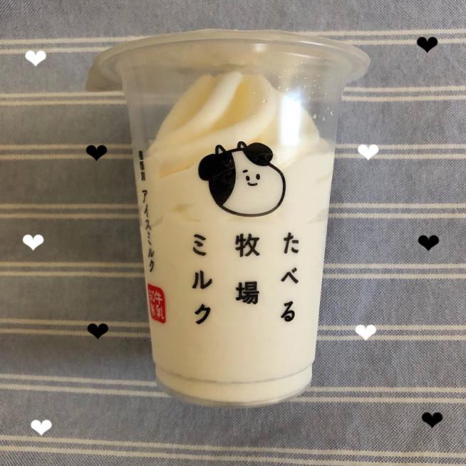 カスタムもオススメ✅インスタで話題のたべる牧場ミルク?🐮🐮