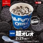 """オレオ好きに朗報😆‼️ マックにオレオクッキーが""""超盛り""""された『マックフルーリー 超オレオ®』が登場🙌✨"""