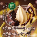 パフェの王道✨濃厚チョコとバナナの『ベルギーチョコバナナパフェ』がミニストップで発売😋✌️