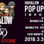 【HiGH&LOW×SHIBUYA109 POP UP STORE】渋谷・大阪・福岡で同時開催😍✌️🎉