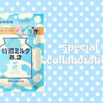 """《UHA味覚糖×earth music&ecology》オリジナルポーチ付きの""""ミルクキャンディ""""が登場🐮🍼"""