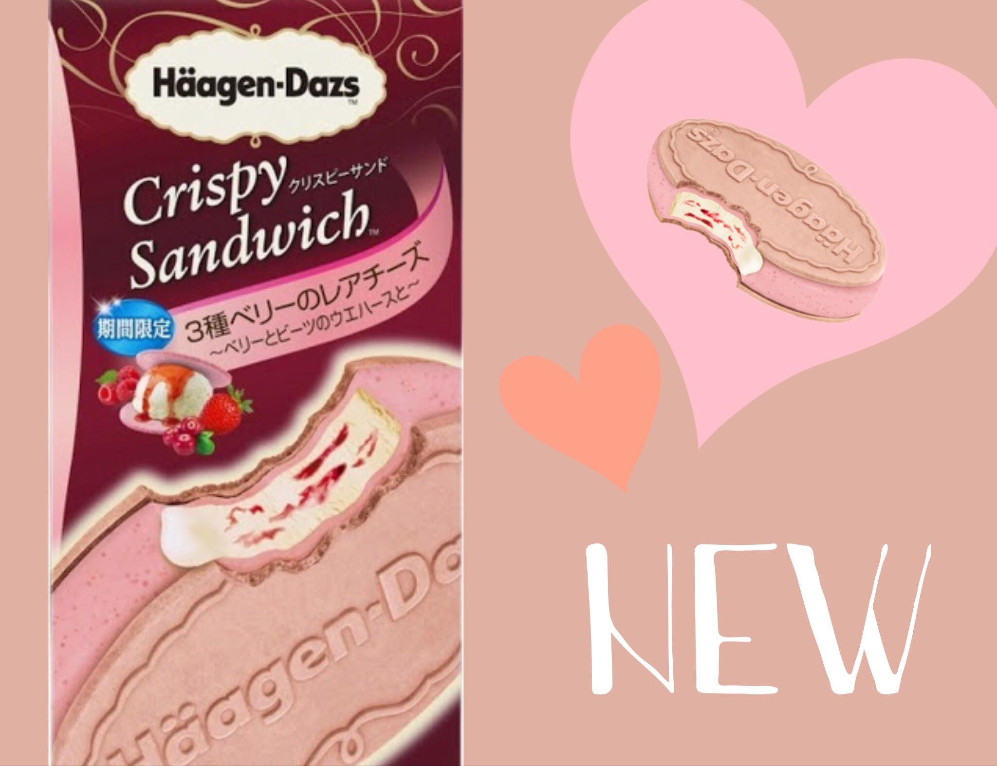 """インスタ映え確定⁈ 《ハーゲンダッツ》が""""ピンクのクリスピーサンド""""が期間限定で発売👼🍓💘"""