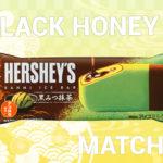 HERSHEY'S 🍦新作アイス🍦初の和風フレーバー『黒みつ抹茶』誕生😋🍵🇯🇵