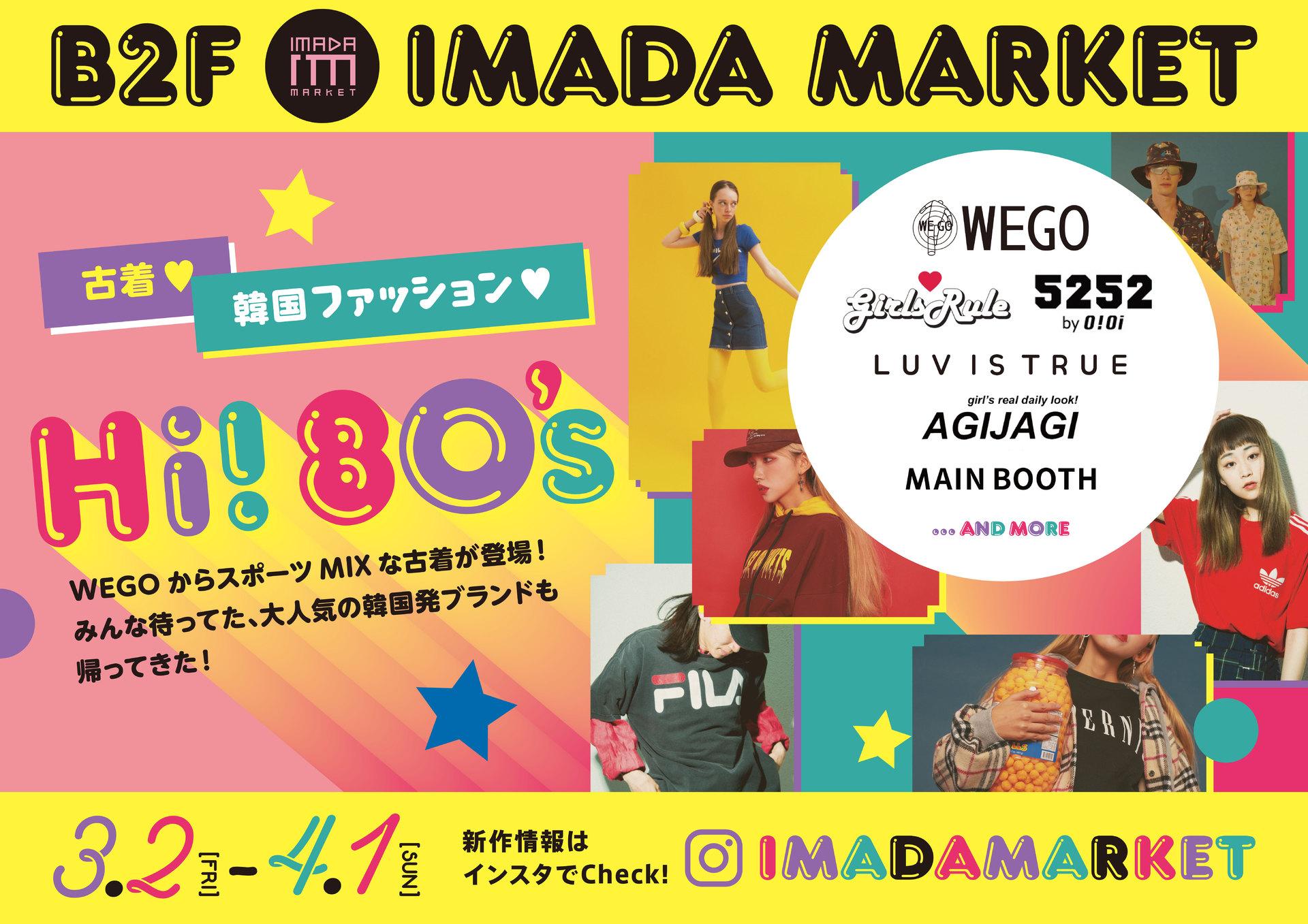 """POP UP STORE『Hi!80's』""""古着×韓国トレンドアイテム""""でつくる""""最新80'sファッション""""👭🌈"""