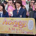 映画『honey』公開直前カップル限定イベント💝バラを渡すサプライズも🌹