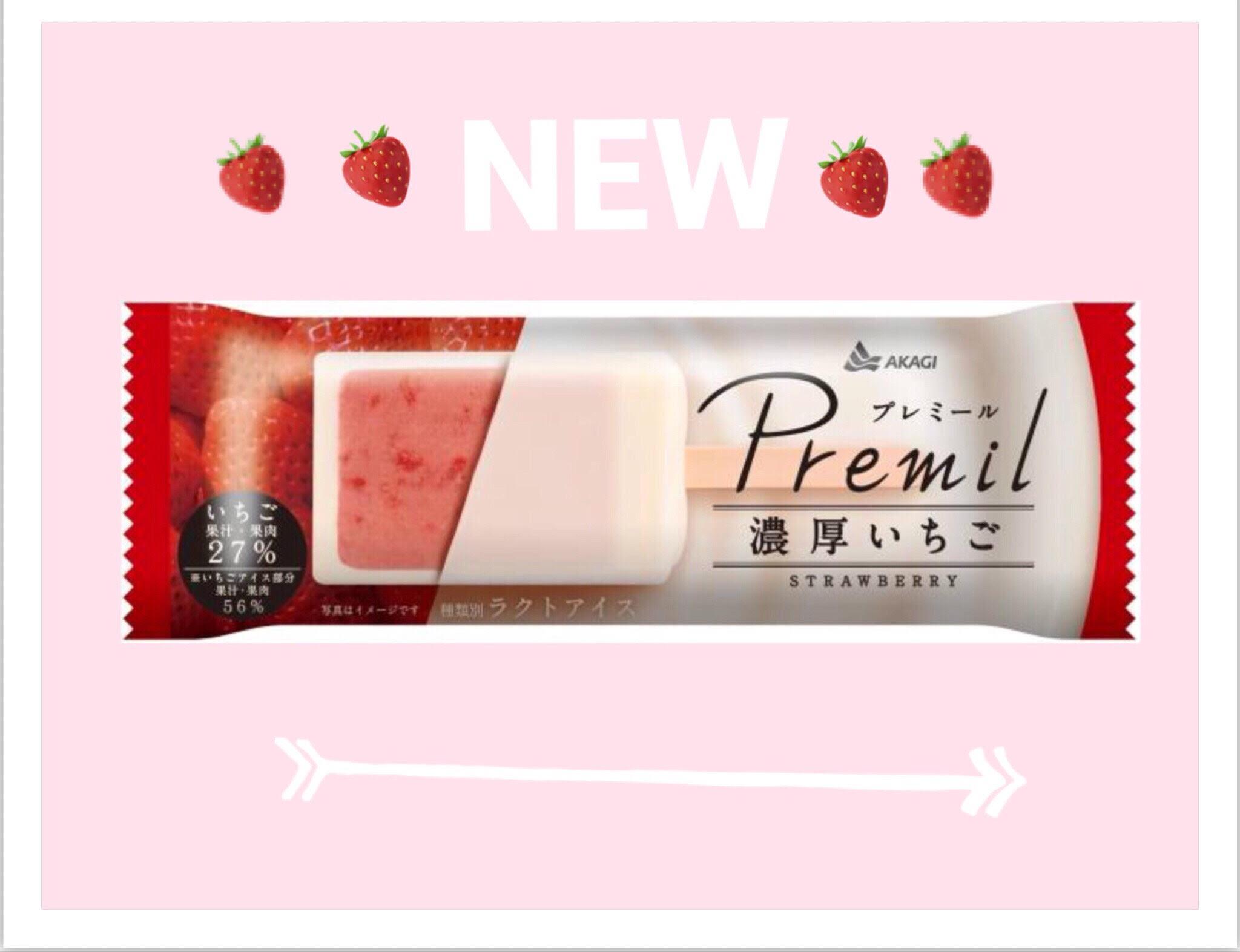 果汁・果肉56%使用🍓 新アイスブランド《Premil》から新食感の『濃厚いちご』誕生👼🍓