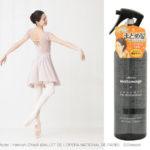 バレエ用品店「チャコット」×「マトメージュ」✨大容量の『まとめ髪アレンジウォーター』登場😉⭐️