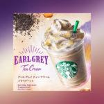 茶葉香る✨『アール グレイ ティー クリーム フラペチーノ®』がスタバで数量限定で発売😉☕️💓