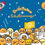 🍳 #ぐでたま5周年 🍳渋谷駅に「ぐでたま」大量発生😳⁈💖
