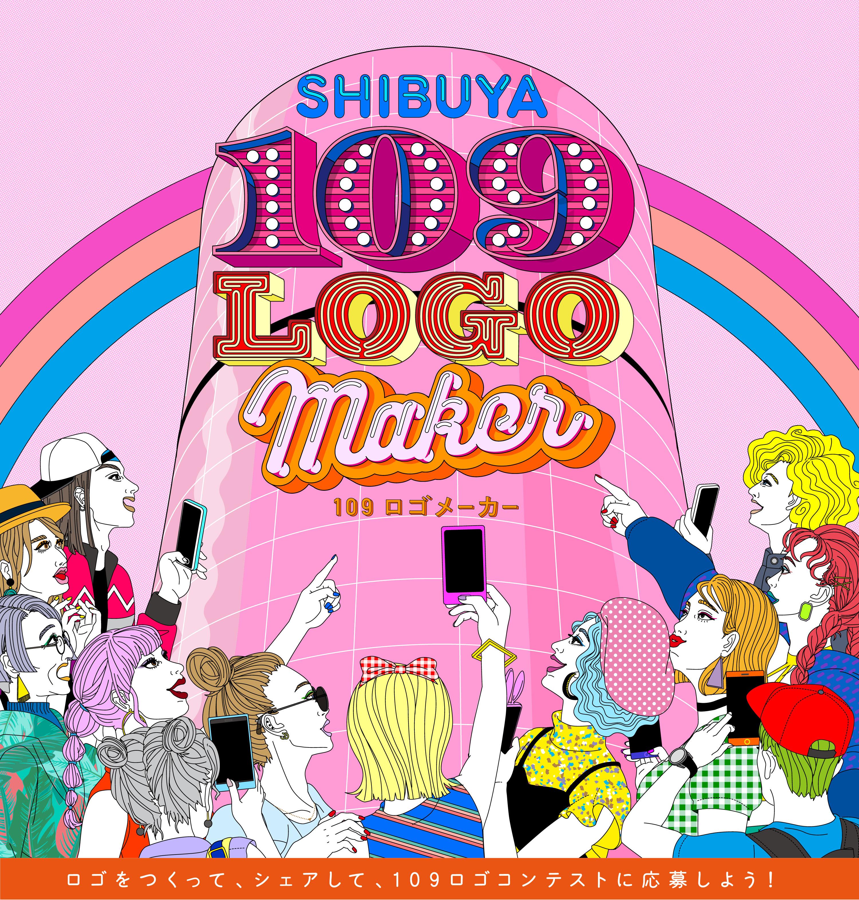 """あなたのデザインが""""SHIBUYA 109″のシンボルに😳⁈『新ロゴデザイン』のコンテスト開催中🙌"""