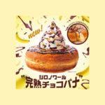 美味しい訳しかない😂🙌💕 コメダ珈琲店に『シロノワール 完熟チョコバナ』が期間限定で登場‼️