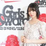 【ガルアワ 2018 S/S】青島妃菜ちゃんにインタビュー♡この夏流行るアイテムとは?