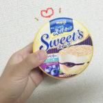 あのシリーズに待望の新フレーバー登場👀🌟!!