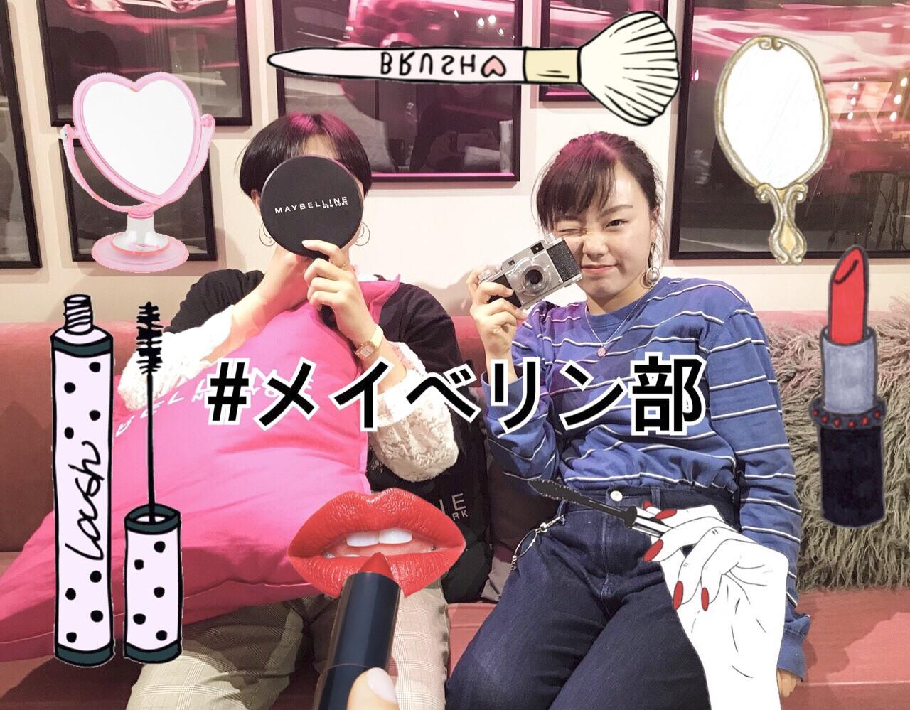 """毎月""""メイベリンハウス""""で集まるメイベリン部!!活動開始~✨"""