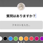 Instagram新機能❕《質問はありますか?》とは?✨