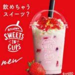 KFC「飲めちゃうスイーツ?」のクラッシャーズがリニューアル🍓💕