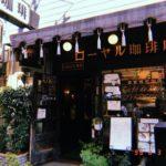 🌈☀️純喫茶店ブーム!銀座でオススメはここ☂️🌈
